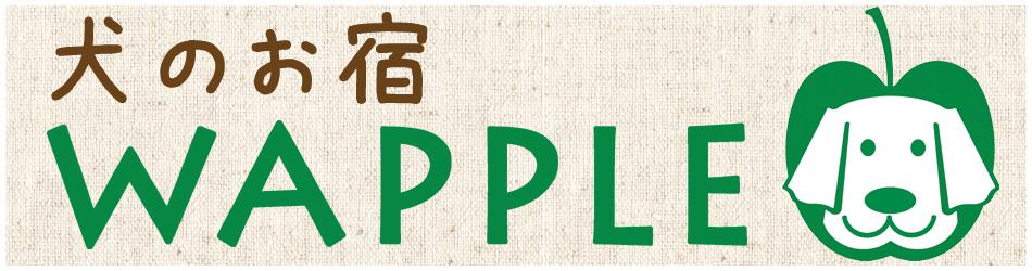 犬のお宿 WAPPLE (ワップル)